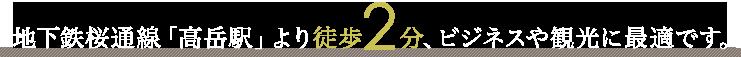 「名古屋駅」太閤通口から徒歩3分、ビジネスや観光に最適です。
